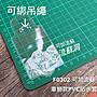PVC防水套5X7 可以綁中國結+流蘇 適合 吉祥袋 平安符 香火袋 【鹿府文創 F0302 】