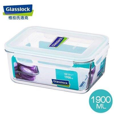 *享購天堂*GlassLock強化玻璃保鮮盒1900ML【RP517】密封盒 微波便當盒 不外漏 另有LOCK LOCK