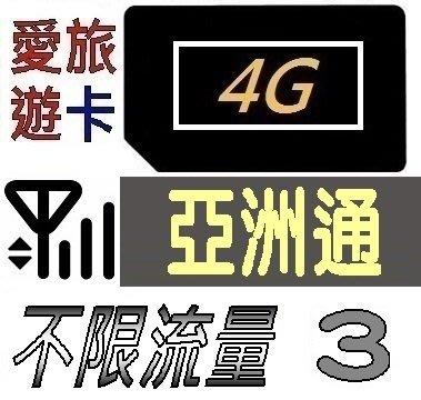 【亞洲通3天】4G/LTE 不限流量 亞洲通 上網 吃到飽 上網卡 愛旅遊上網卡 3日 JB4M3D
