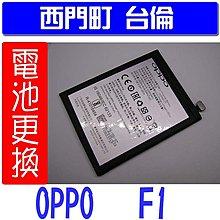 【西門町台倫】全新商品 OPPO F1 原廠電池*3.8V/2400mAh*BLP605