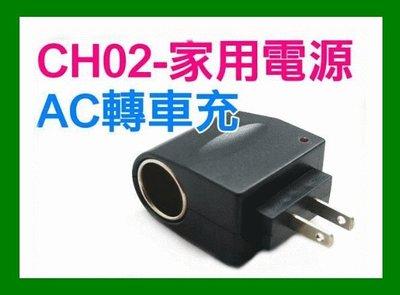 【傻瓜批發】(CH-02)AC轉車充 ...