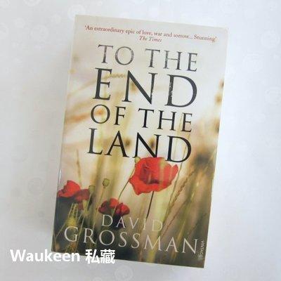 直到大地盡頭 To the End of the Land 大衛格羅斯曼 David Grossman 以色列巴勒斯坦以