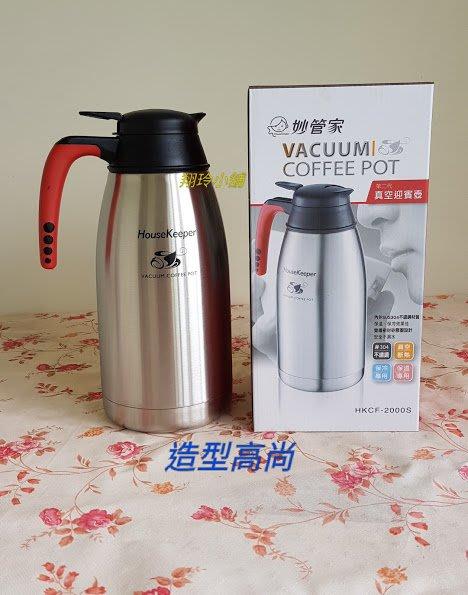 【翔玲小舖】妙管家2公升/2L第2代真空迎賓壺/咖啡壺/保溫壺HKCF-2000S
