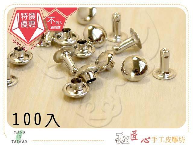 ☆匠心手工皮雕坊☆ 圓釦 8×8mm(銀)(A5091-3)100入 /鉚釘 DIY 拼布 皮革 五金材料