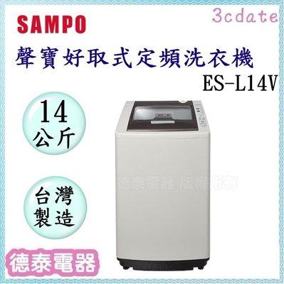 可議價~SAMPO【ES-L14V】聲寶14KG好取式定頻洗衣機【德泰電器】