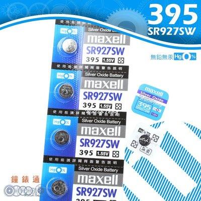 【鐘錶通】《四送一》maxell 日本製 395 SR927SW / 手錶電池 / 鈕扣電池 / 水銀電池 / 單顆售