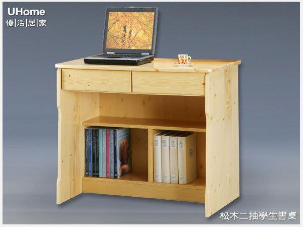 書桌【UHO】松木館 實木二抽 學生書桌 (不含上架) 中彰免運