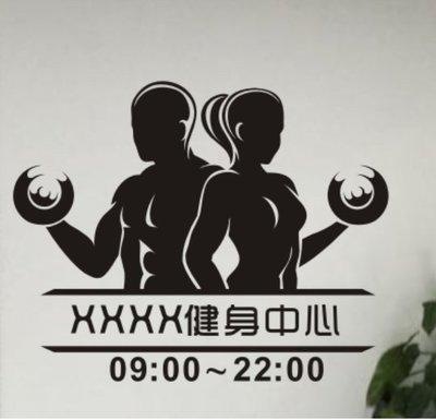小妮子的家@健身中心營業時間壁貼/牆貼/玻璃貼/磁磚貼/汽車貼/家具