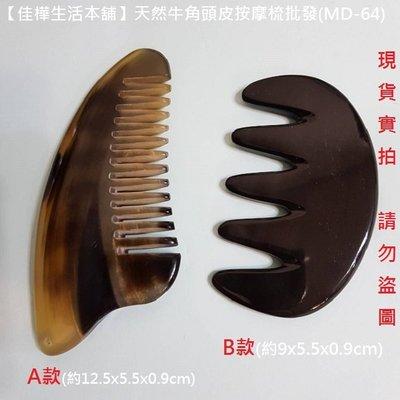 【佳樺生活本舖】天然牛角頭皮按摩梳(M...