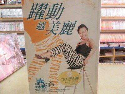 【博愛二手書】文叢 躍動越美麗 作者:曹金鈴 ,定價200元,售價40元