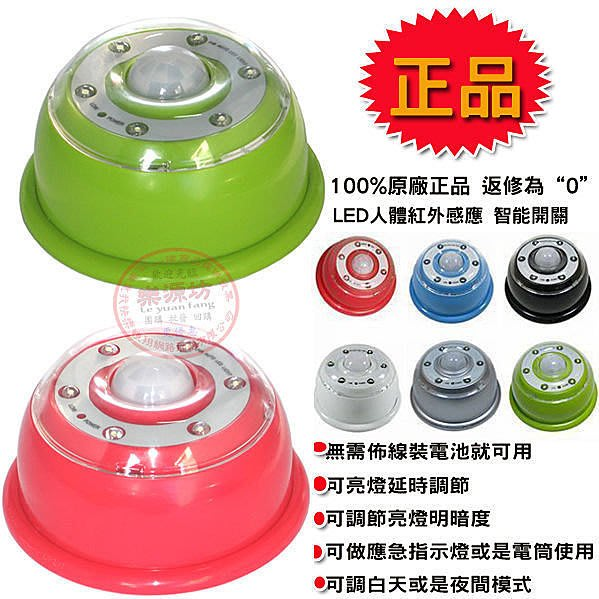 ☆蝶飛☆磁吸式感應燈 LED感應燈 紅外線感應燈 吸頂燈 樓梯燈 牆壁燈 走廊燈 小夜燈
