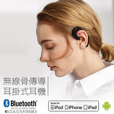 【coni mall】M-E8 藍牙無線骨傳導耳掛式耳機 現貨 當天出貨 藍牙耳機 無線耳機 手機配件 掛耳式 配戴舒適