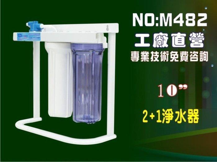 【龍門淨水】10英吋淨水器三管組合架 濾殼 軟水器 濾水器 水族館(貨號M482)