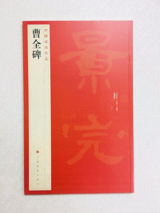 正大筆莊~『17 曹全碑』 中國碑帖名品系列 上海書畫出版社 (500019)