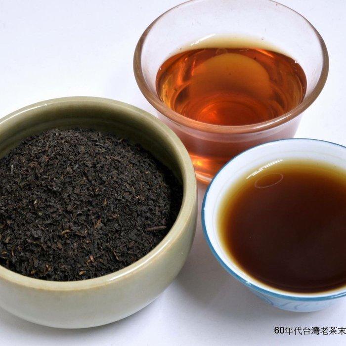 真正庫存60年以上明顯麝香味的陳年台灣老茶(末)回饋分享600克