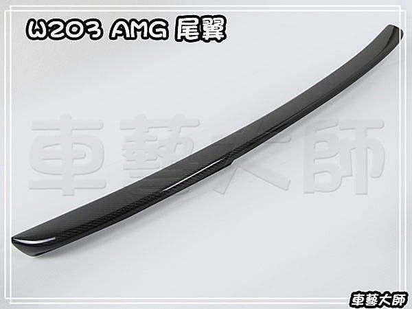 車藝大師☆批發專賣 賓士 BENZ W203 AMG 尾翼 後擾流 擾流板 C系列 C200K C230 C300 C63 CARBON 卡夢
