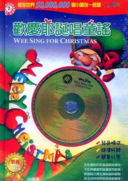*小貝比的家*小東西~Wee Sing 系列4本4CD優惠價1156元含運