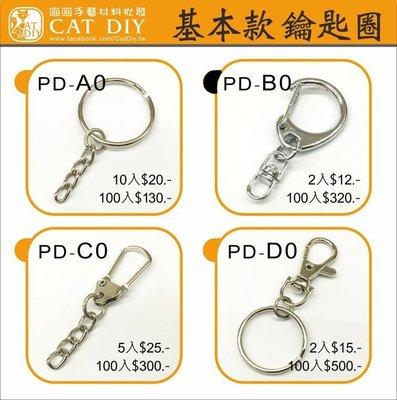 基本款【PD-B0鑰匙圈(100入裝)】 鑰匙圈 吊飾 拼豆 膠珠 魔法豆豆 熱縮片 羊毛氈 手工材料 DIY