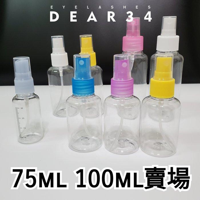 《Dear34》現貨透明PET噴霧瓶75ml 100ml 另有隨身瓶35ml 50ml