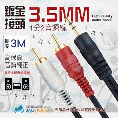 含發票】3M/ 3米/ 3公尺 純銅絞線 鍍金頭 3.5MM轉2RCA立體聲音源線 1對2轉接線 3.5mm轉RCA 台南市