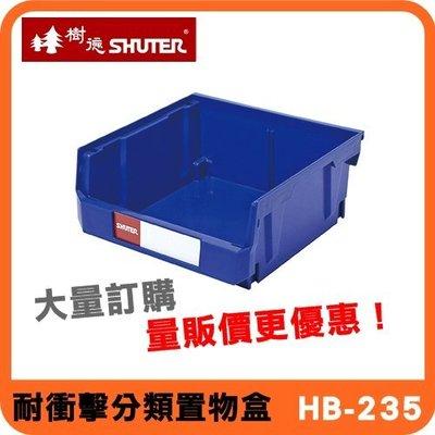 【 分類置物盒】樹德 耐衝擊 分類置物盒 HB-235 (加粗腳柱) 零件盒 收納盒 材料 可堆疊