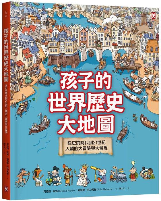 『大衛』野人 孩子的世界歷史大地圖:從史前時代到21世紀,人類的大冒險與大發現(書後附動動腦Q&A)
