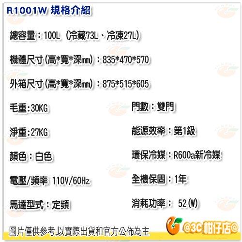 東元 TECO R1001W 100L公升 雙門小冰箱 白 公司貨 一級 定頻 節能冰箱 100L 適 套房 學生 宿舍