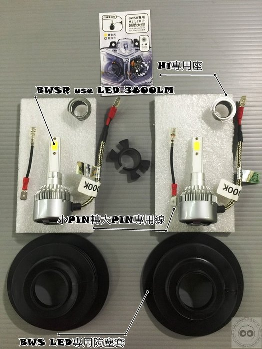 阿勇的店『彰化店』BWSR 彪虎 TIGRA 專用 H1 LED 趨勢大燈 3800流明 ( 采鑽公司貨 )