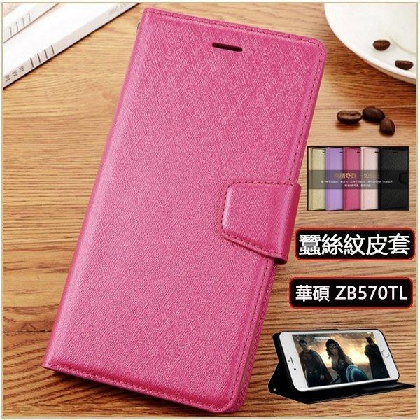蠶絲紋皮套 ASUS Zenfone MAX Plus M1 手機殼 華碩 ZB570TL ZA550KL 卡奇系列 支架 插卡 錢包款 防摔 保護套