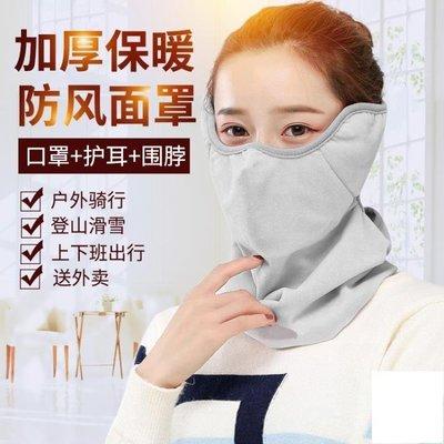 防冷面罩 冬季保暖面罩滑雪電動車圍脖時尚護臉防寒護耳戶外騎行防風口罩女XZND10431