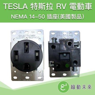 【美國製品】TESLA 特斯拉 NEMA 14-50 RV露營車 電動車 充電4孔插座【附發票】