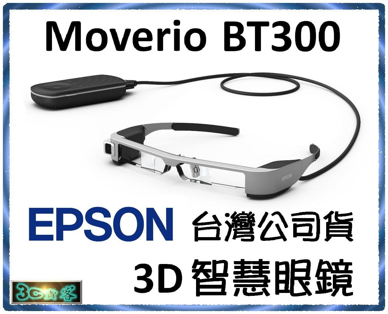 現貨台灣公司貨☆台中實體門市☆ EPSON Moverio BT-300 BT300 VR 虛擬實境 3D智慧眼鏡