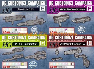 ZGB狼族電玩 BANDAI萬代正品 2016 HG CUSTOMIZE CAMPAIGN 改件武器 連接零件