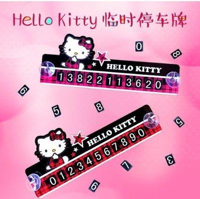 軒宇車樂匯Hello Kitty臨時停車牌移車挪車牌留言卡停靠牌電話汽車用品防曬