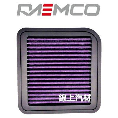 線上汽材 RAEMCO 高流量空氣芯/空氣濾清器 GRUNDER 2.4 05-