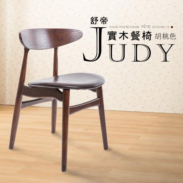 【多瓦娜】佳櫥世界 Judy舒帝實木餐椅/兩色- Y010