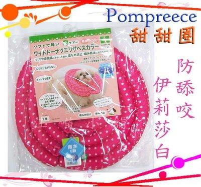 ☆汪喵小舖2店☆ 【免運費】 日本 Pompreece 犬貓用防舔咬甜甜圈頭套 // 3號下標處