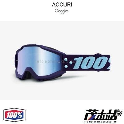 ❖茂木站 MTG❖美國 100% 風鏡 ACCURI 護目鏡 越野 林道 滑胎 防霧 含透明片。Maneuver 電藍片