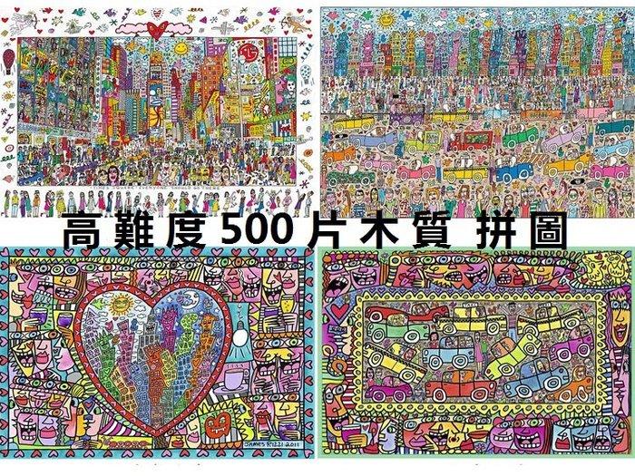 福福百貨~高難度創意木質拼圖1000片500塊大型300片益智玩具拼圖~