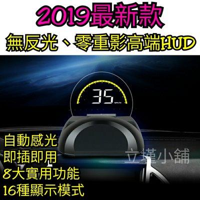 最新款有專用投影板不怕陽光零重影高清顯示抬頭顯示器 HUD OBD EOBD BMW BENZ 豐田日產三菱現代福斯凌志