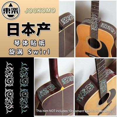 東樂JOCKOMO P50 GB15 旋渦 Swirl 民謠木吉他琴體琴身貼紙 日產  居衣纺JYF