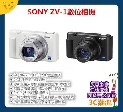 白色現貨送原廠電池+手腕帶到2/21止【3C潮流.台北】Sony DSC-ZV1 ZV-1 數位相機大光圈 3倍變焦 Vlog神機