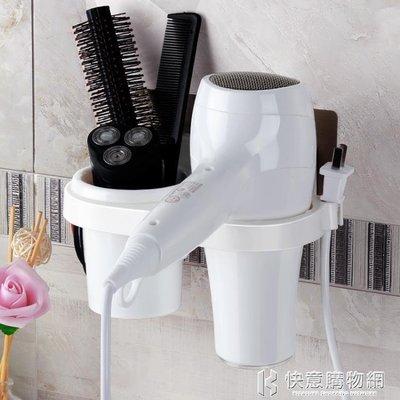 置物架衛生間浴室廁所掛架吹風機架洗手間收納架洗漱台免打孔壁掛 igo