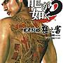 【二手商品】人中之龍3 YAKUZA 3 完全攻略 極之書 青文 中文【台中恐龍電玩】