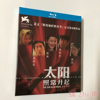 【環球影院】太陽照常升起(2007)姜文導演電影 BD藍光碟1080P高清收藏版 精美盒裝