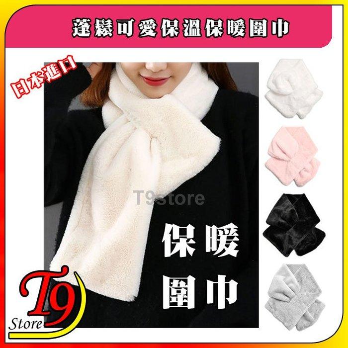 【T9store】日本進口 蓬鬆可愛保溫保暖圍巾