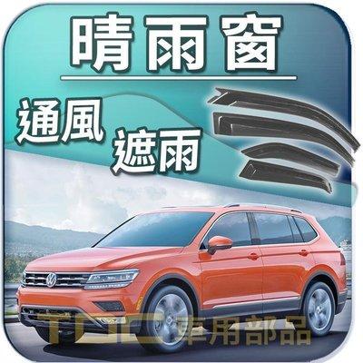 【TDC車用部品】VW,SHARAN,TIGUAN,Volkswagen,福斯,專用,晴雨窗,遮雨板
