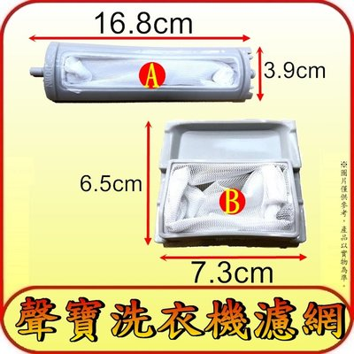《三禾影》聲寶 洗衣機濾網 ES-132B、ES-135SBF、ES-137AB、ES-D139AB、ES-D13S 台北市