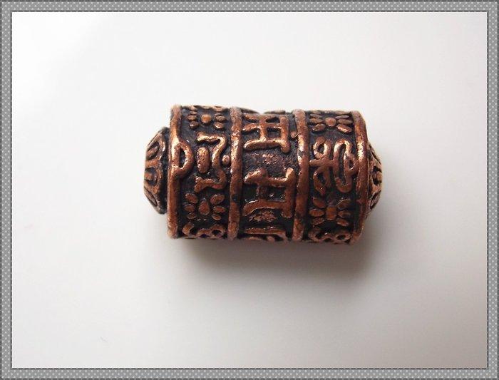 【雅之賞|藏傳|佛教文物】*特賣* 藏式佛珠配件  紫銅ॐ मणि पद्मे हूँ 六字真言轉經筒~Q1692