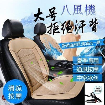 2018汽車通風空調坐墊 夏季冰絲風扇製冷透氣涼墊空調座椅12V24V 吹風座墊
